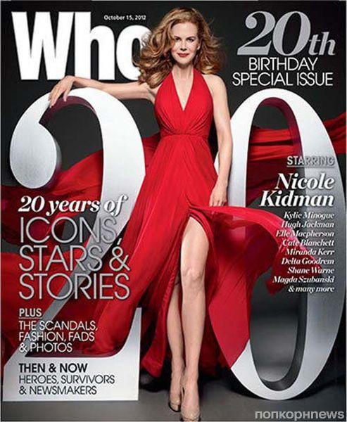 Николь Кидман в журнале WHO. Ноябрь 2012