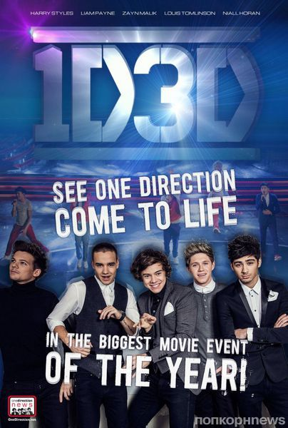 """Второй трейлер фильма """"One Direction: Это мы"""""""