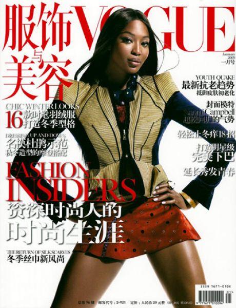 Наоми Кэмпбелл в журнале Vogue Китай. Январь 2009