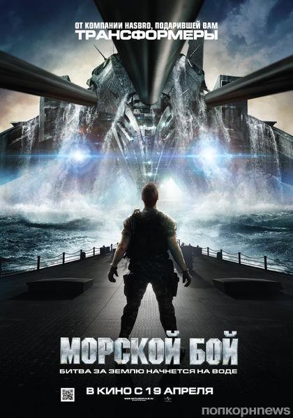 """Второй дублированный трейлер фильма """"Морской бой"""""""