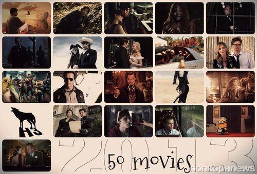 50 фильмов, которые надо увидеть в 2013 году. Часть 1