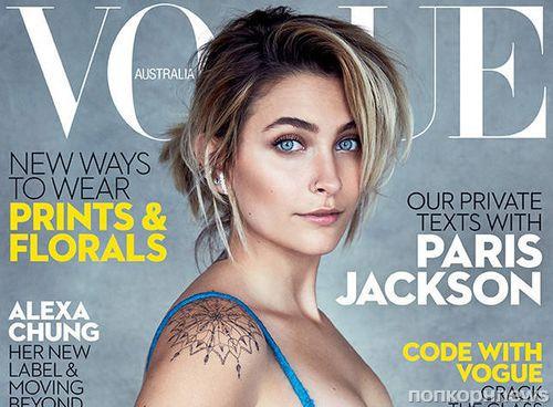 Пэрис Джексон получила свою первую обложку Vogue и дала интервью по sms