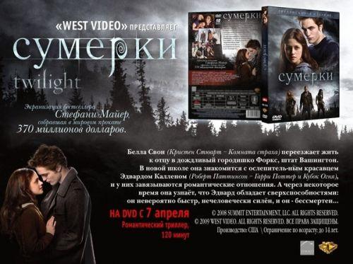 """DVD фильма """"Сумерки"""" в России"""