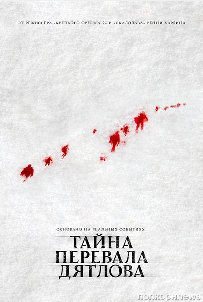 """Дублированный тизер фильма """"Тайна перевала Дятлова"""""""