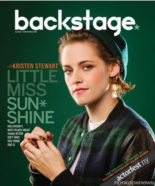 Кристен Стюарт в журнале Backstage. Ноябрь 2012