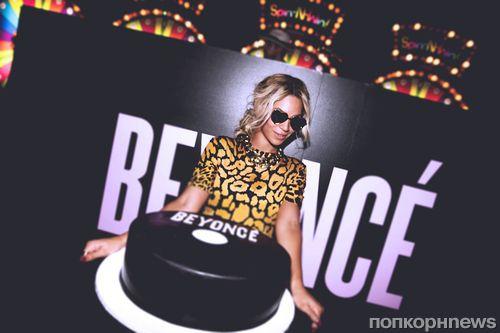 Бейонсе отпраздновала выход альбома
