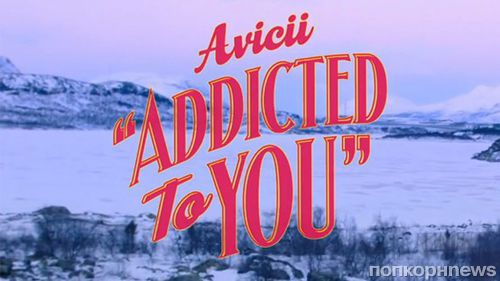 Новый клип  Avicii - Addicted to You