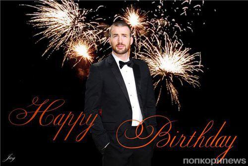 С Днем Рождения, Крис Эванс!