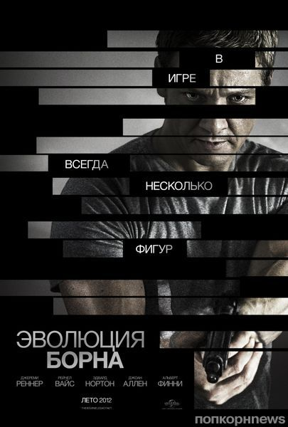 """Дублированный трейлер фильма """"Эволюция Борна"""""""