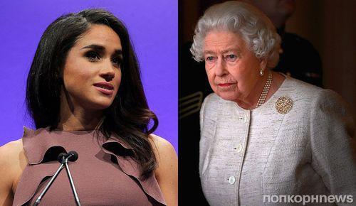 Елизавете II не нравится, что Меган Маркл игнорирует королевский этикет