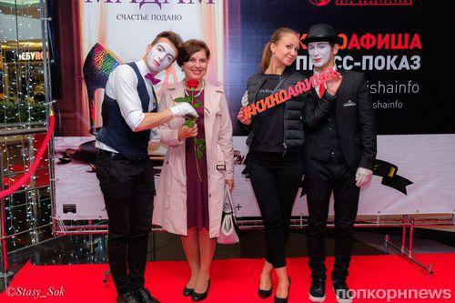 «Киноафиша» провела пресс-показ фильма «Мадам»