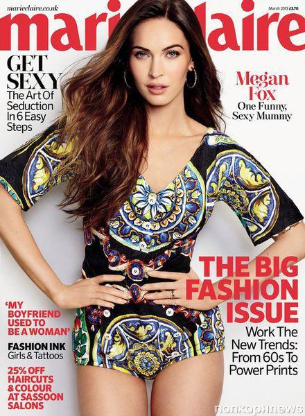 Меган Фокс в журнале Marie Claire. Март 2013