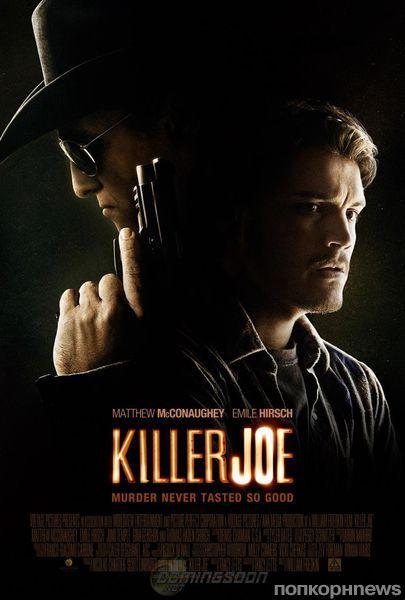 Трейлер фильма «Киллер Джо»