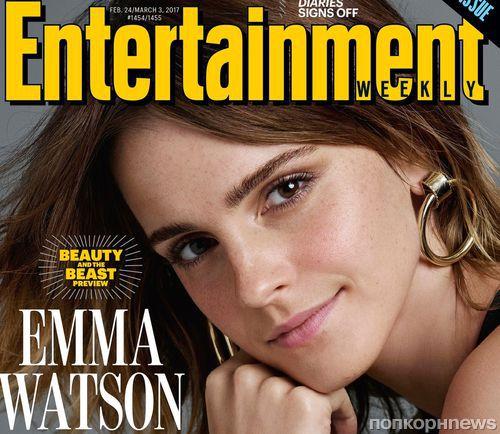 Эмма Уотсон украсила обложку Entertainment Weekly