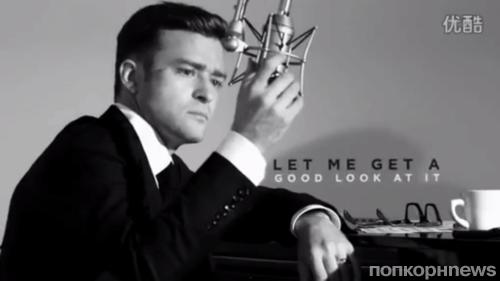 Официальное видео на песню Джастина Тимберлейка - Suit & Tie