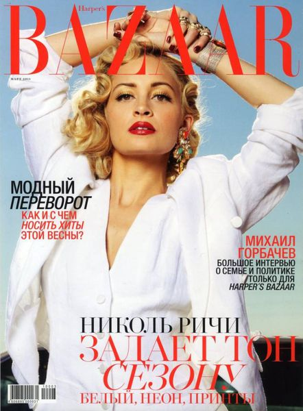������ ���� ��� ������� Harper�s Bazaar. ������. ���� 2011