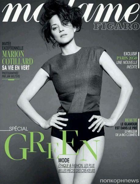 Марион Котийяр в журнале Madame Figaro. Август 2013