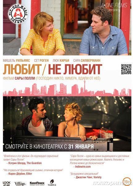 """Дублированный трейлер фильма """"Любит / Не любит"""""""
