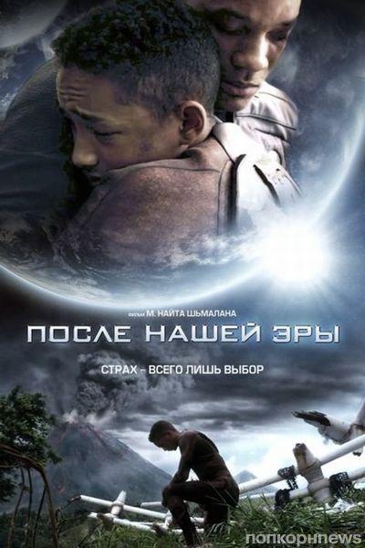 """Второй дублированный трейлер фильма """"После нашей эры"""""""