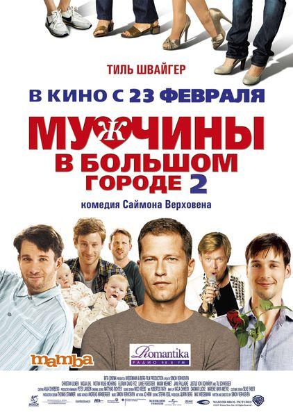 """Дублированный трейлер фильма """"Мужчины в большом городе 2"""""""