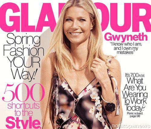 Гвинет Пэлтроу в журнале Glamour. Март 2015