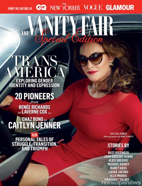 Vanity Fair посвятил специальный номер Кейтлин Дженнер и другим трансгендерам