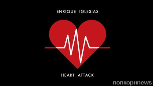 Новая песня Энрике Иглесиаса - Heart Attack