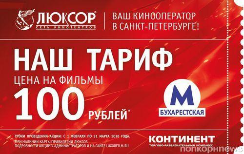 Акция: билеты в кино – 100 рублей в кинотеатре «Люксор» в Санкт-Петербурге