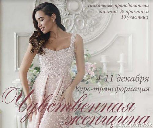Курс-трансформация «Чувственная женщина» в Санкт-Петербурге