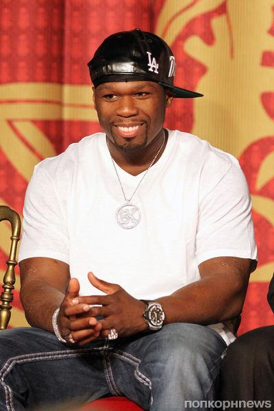 50 Cent принес свои извинения за шутки про аутизм