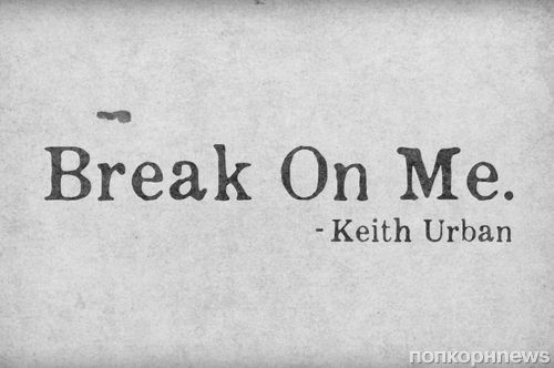 Кит Урбан представил новую песню - Break On Me