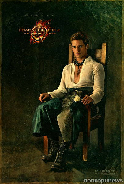 Эксклюзив: Локализованные постеры фильма «Голодные игры: И вспыхнет пламя»