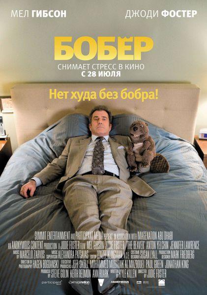 """Дублированный трейлер фильма """"Бобёр"""""""