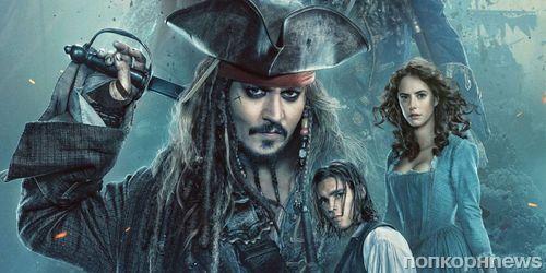 Хакеры похитили новых «Пиратов Карибского моря 5» и требуют у Disney выкуп