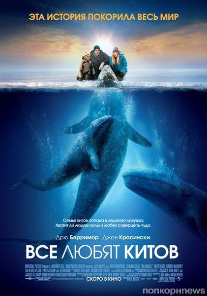 """Дублированный трейлер фильма """"Все любят китов"""""""