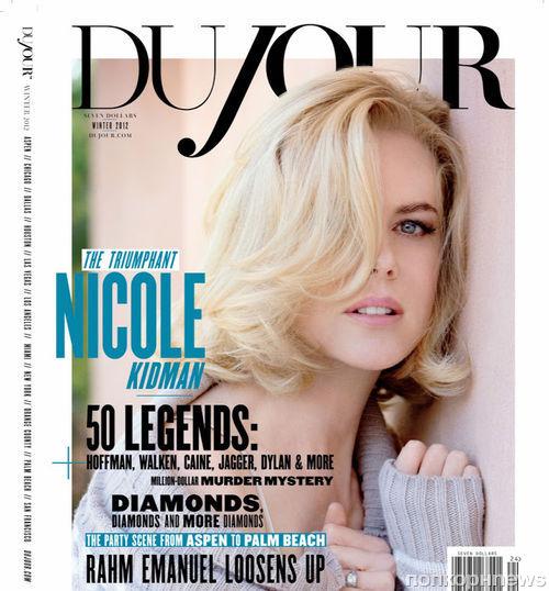 Николь Кидман в журнале DuJour. Зима 2012-2013
