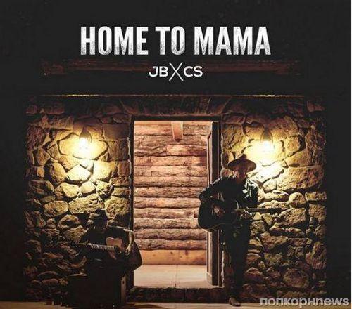 Новая песня Джастина Бибера и Коди Симпсона - Home To Mama