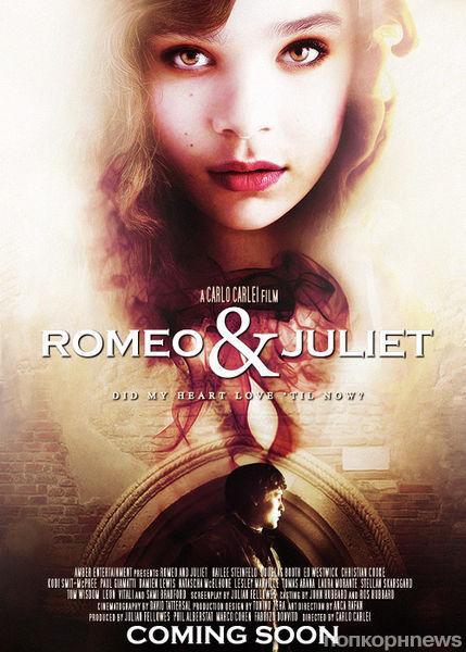 Тизер и кадры новой экранизации «Ромео и Джульетты»