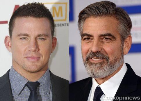 Ченнинг Татум не прочь провести ночь с Джоржем Клуни