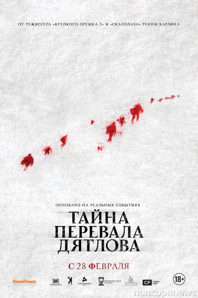 """Дублированный трейлер фильма """"Тайна перевала Дятлова"""""""