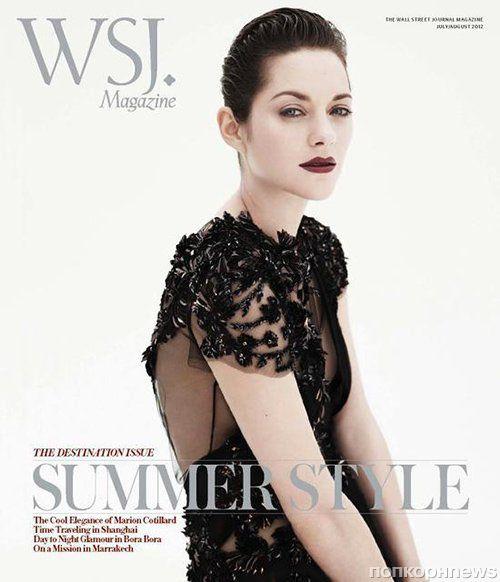 Марион Котийяр в журнале WSJ Magazine. Июль/Август 2012