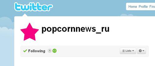ПопкорнNews в Твиттере