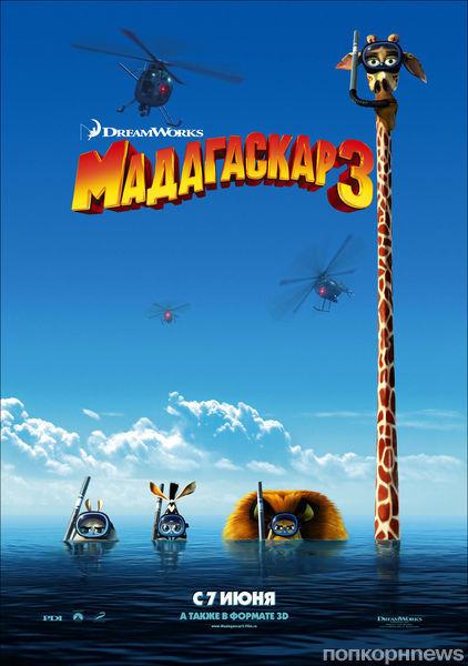 """Второй трейлер анимационного фильма """"Мадагаскар 3"""""""