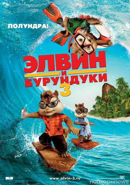 """Международный дублированный трейлер фильма """"Элвин и бурундуки 3"""""""