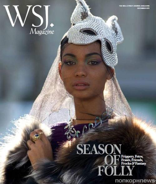 Шанель Иман в журнале WSJ. Декабрь 2011