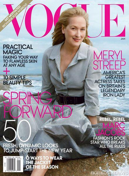 Мэрил Стрип в журнале Vogue. Январь 2012