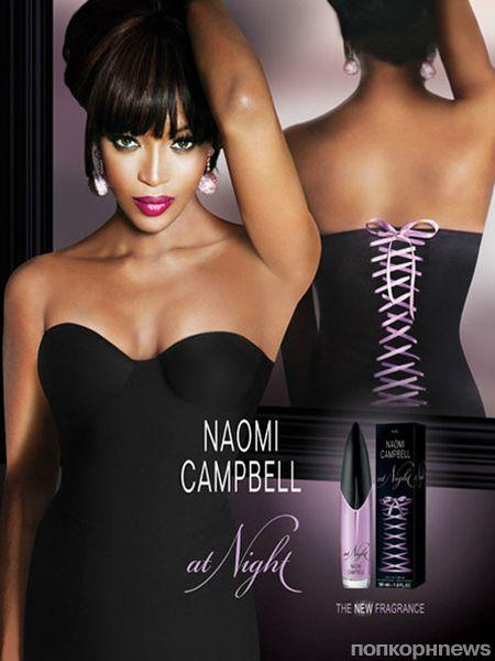 Новый аромат от Наоми Кэмпбелл Naomi Campbell at Night