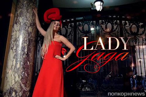 День Благодарения вместе с Lady Gaga