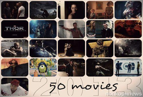 50 фильмов, которые надо увидеть в 2013 году. Часть 2