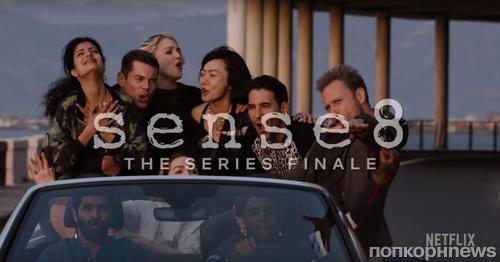 Представлен трейлер финального спецвыпуска сериала «Восьмое чувство»
